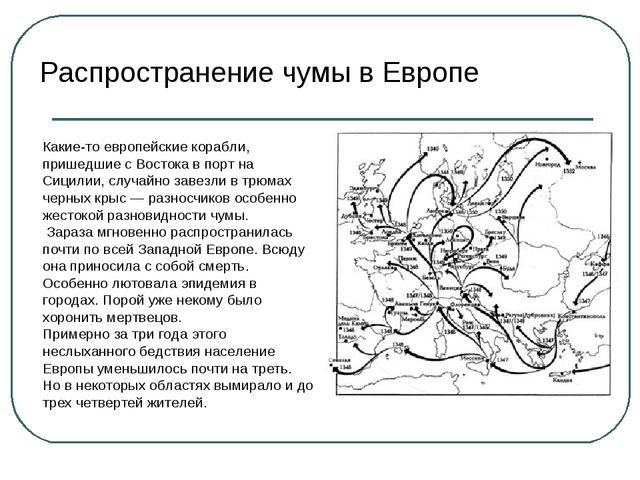Распространение чумы в Европе Какие-то европейские корабли, пришедшие с Восто...