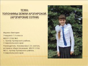 Ищенко Виктория Учащаяся 7 А класса МБОУ СОШ №3 с. Арзгир Арзгирского района,