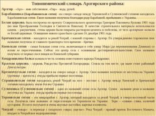 Топонимический словарь Арзгирского района: Арзгир - «Арз» - имя собственное,