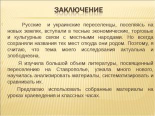 Русские и украинские переселенцы, поселяясь на новых землях, вступали в тес