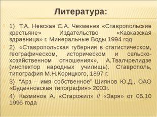 1)Т.А. Невская С.А. Чекменев «Ставропольские крестьяне» Издательство «Кавка