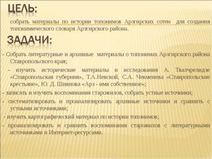 собрать материалы по истории топонимов Арзгирских сотен для создания топоним
