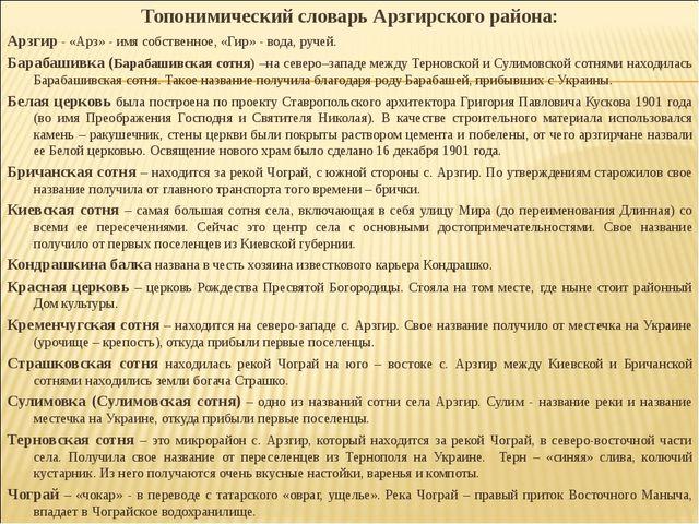 Топонимический словарь Арзгирского района: Арзгир - «Арз» - имя собственное,...