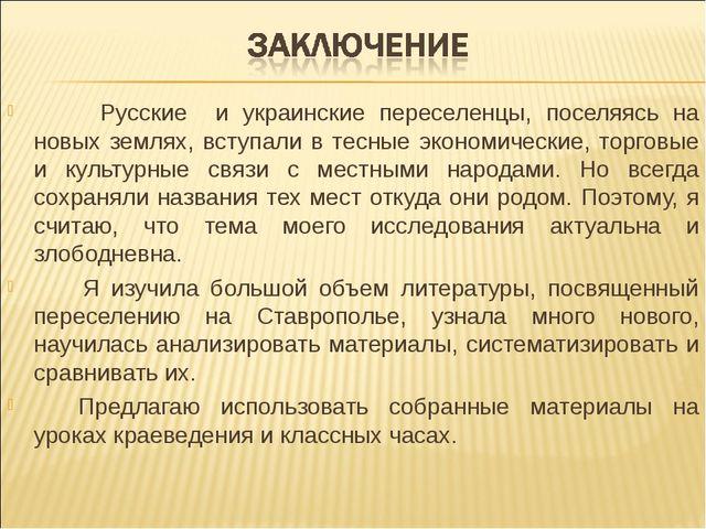 Русские и украинские переселенцы, поселяясь на новых землях, вступали в тес...