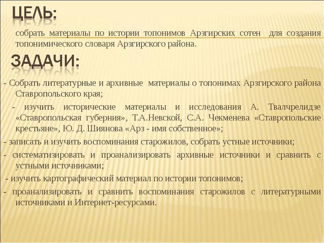 собрать материалы по истории топонимов Арзгирских сотен для создания топоним...