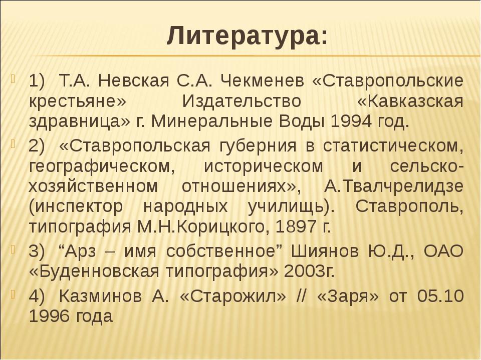 1)Т.А. Невская С.А. Чекменев «Ставропольские крестьяне» Издательство «Кавка...