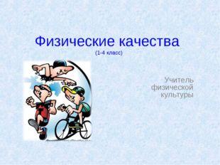 Физические качества (1-4 класс) Учитель физической культуры