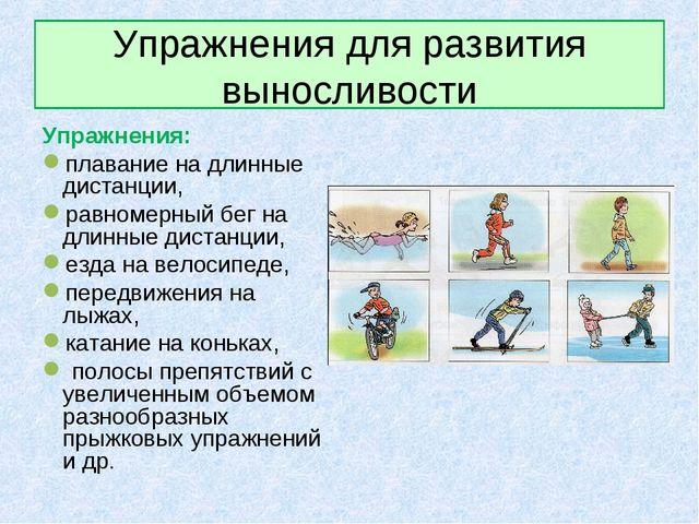 Упражнения для развития выносливости Упражнения: плавание на длинные дистанци...