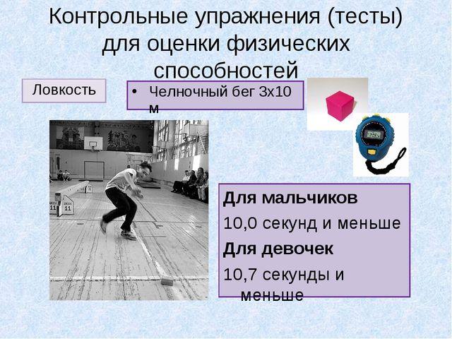 Контрольные упражнения (тесты) для оценки физических способностей Ловкость Че...