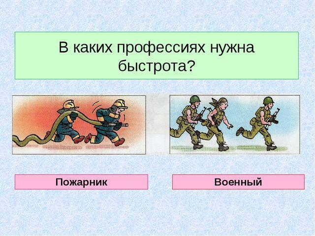 В каких профессиях нужна быстрота? Пожарник Военный