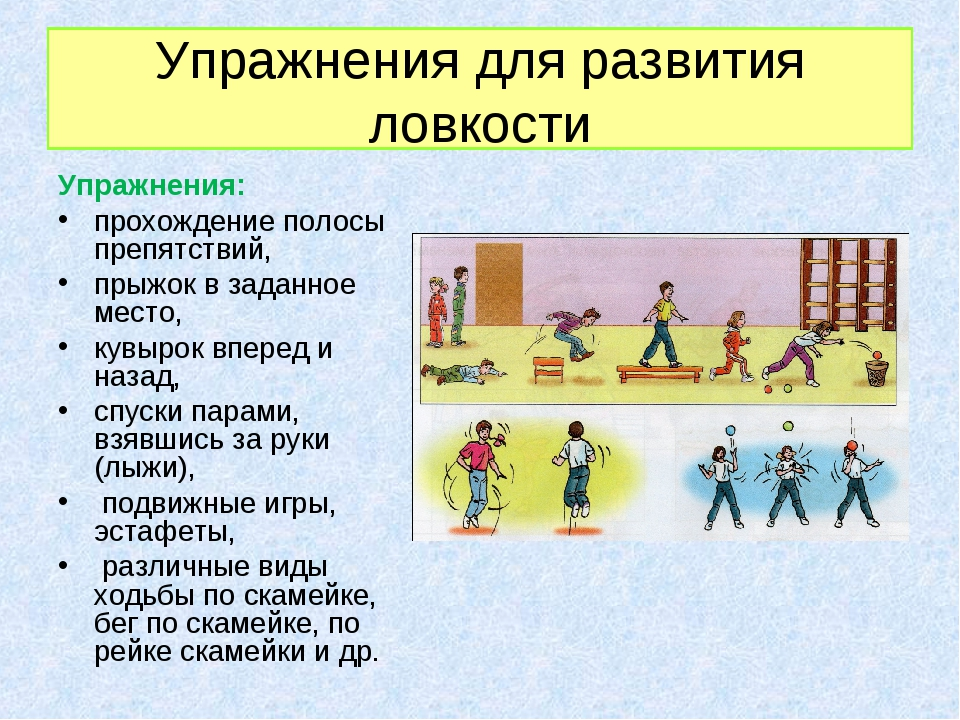 Упражнения для развития ловкости Упражнения: прохождение полосы препятствий,...