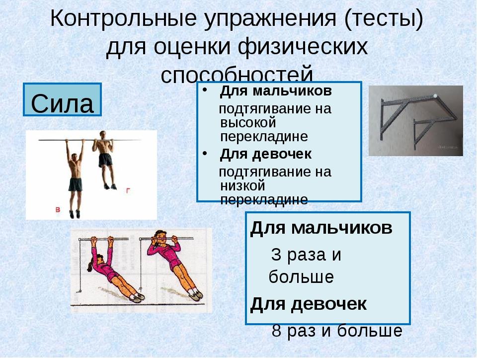 Контрольные упражнения (тесты) для оценки физических способностей Сила Для ма...