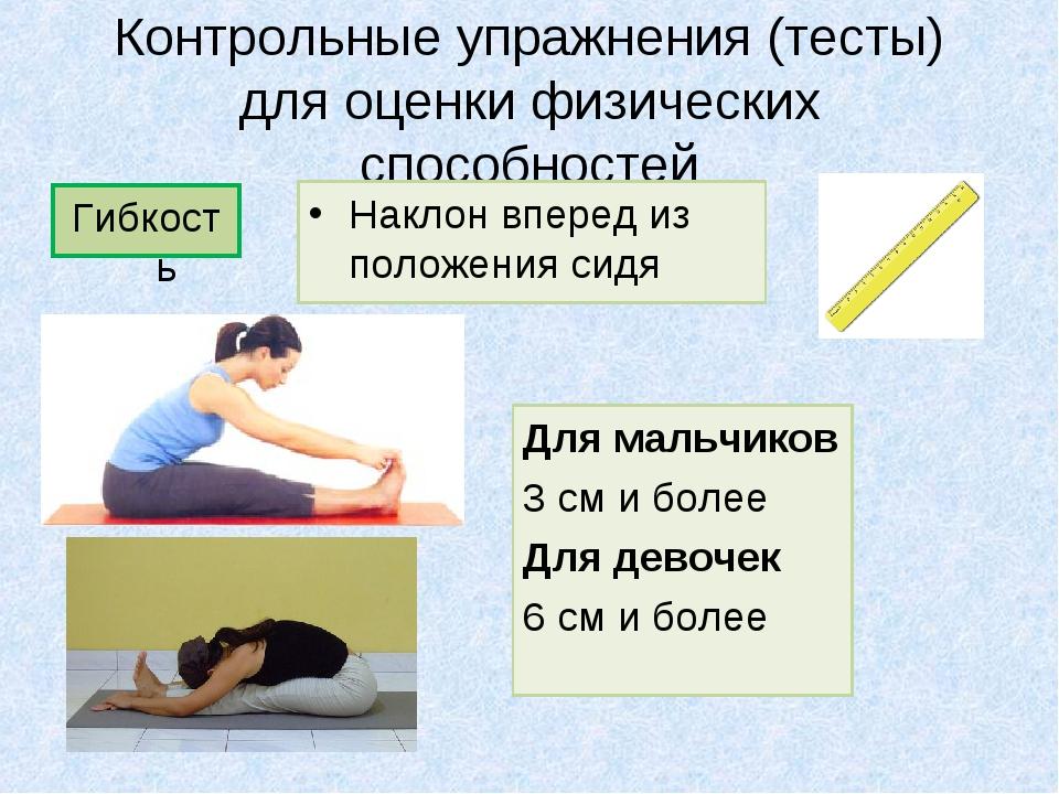 Контрольные упражнения (тесты) для оценки физических способностей Гибкость На...