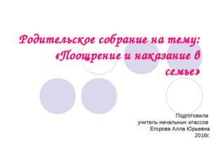 Родительское собрание на тему: «Поощрение и наказание в семье» Подготовила уч