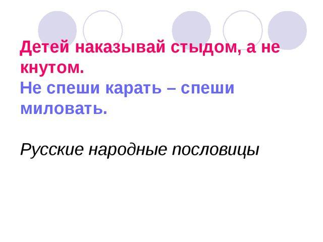 Детей наказывай стыдом, а не кнутом. Не спеши карать – спеши миловать. Русски...