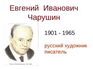 Евгений Иванович Чарушин 1901 - 1965 русский художник писатель