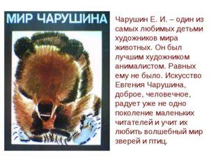 Чарушин Е. И. – один из самых любимых детьми художников мира животных. Он был