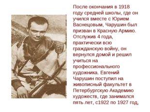 После окончания в 1918 году средней школы, где он учился вместе с Юрием Васне