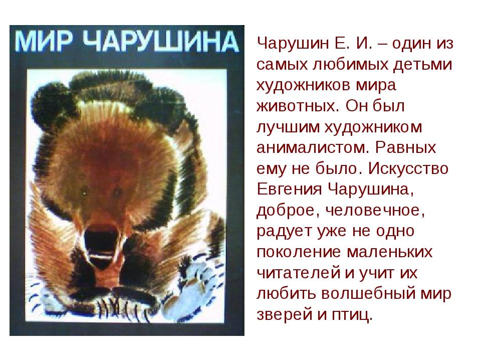 Чарушин Е. И. – один из самых любимых детьми художников мира животных. Он был...