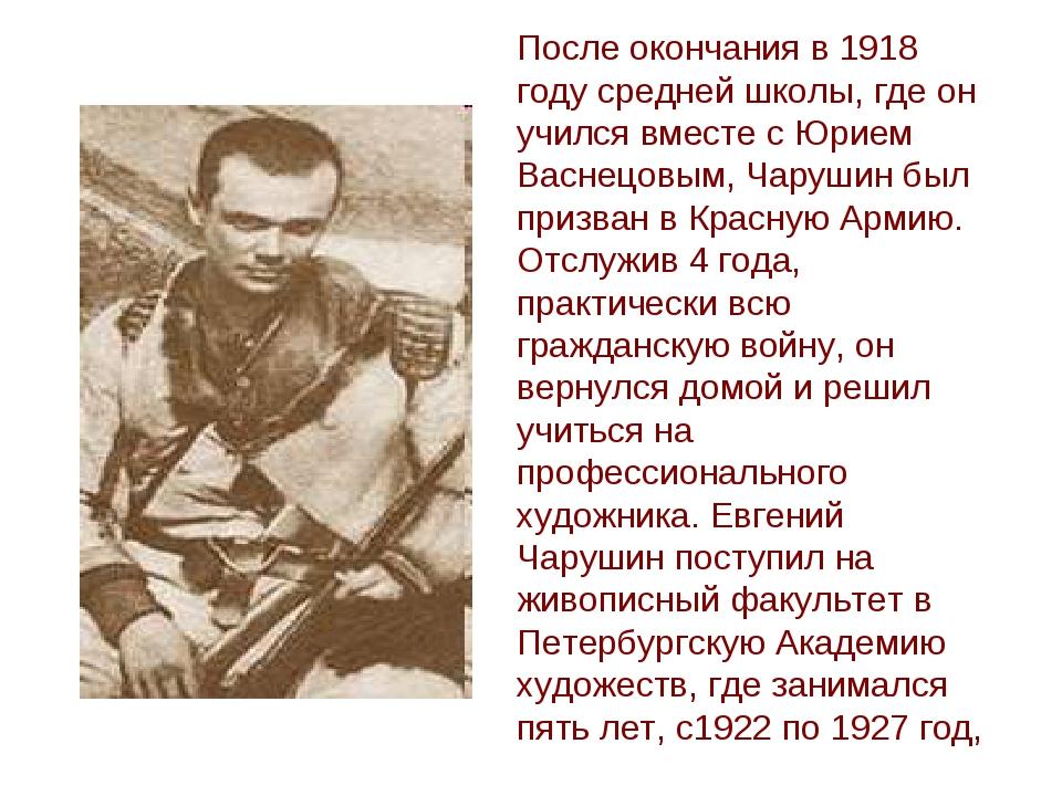 После окончания в 1918 году средней школы, где он учился вместе с Юрием Васне...