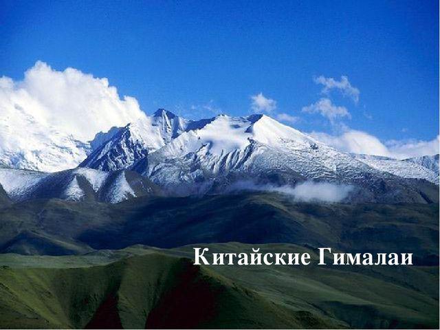 Китайские Гималаи