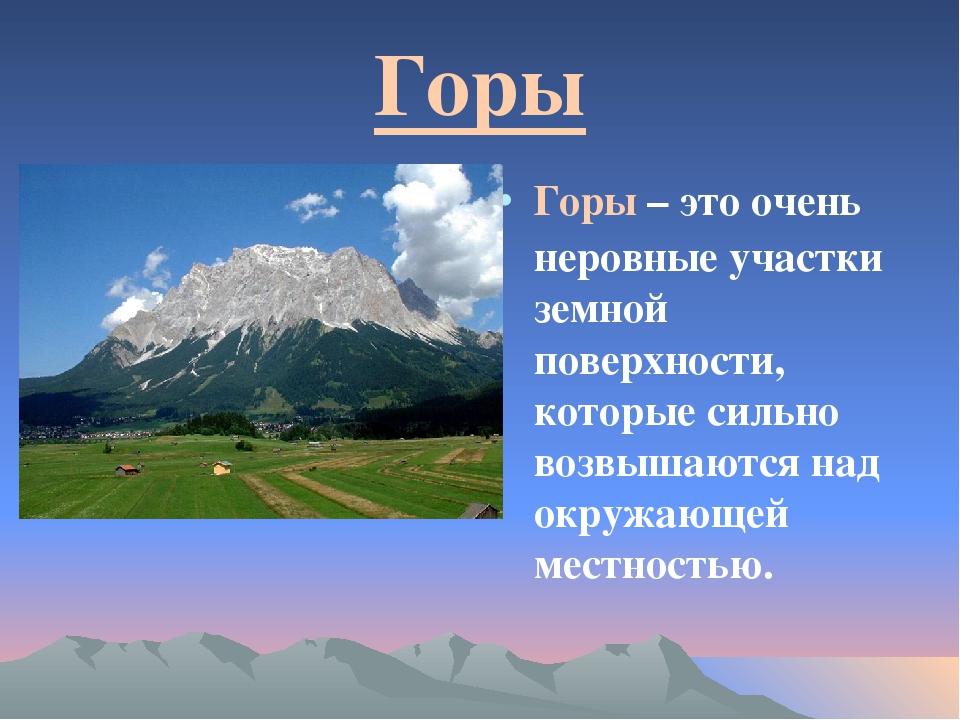 Горы Горы – это очень неровные участки земной поверхности, которые сильно воз...