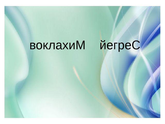 воклахиМ йегреС