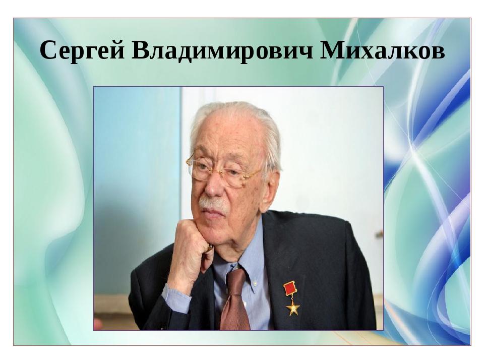 Сергей Владимирович Михалков