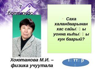 11 боппуруос Осипова А.Н. – директоры иитэр-үөрэтэр улэ5э солбуйааччы Сэргэ д