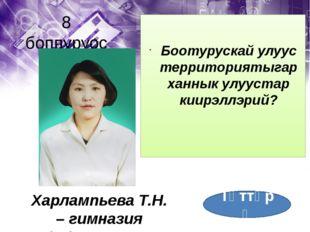 12 боппуруос Семенова Л.Р. – нуучча тылын, литературатын учуутала Киhи буруйу