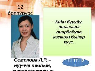 16 боппуруос Кыhын тымныыга моойго кэтэр туулээх танас Егорова В.И. – химия у