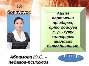 17 боппуруос Саха кыргыттарыттан бастакынан «Туйаарыма Куо» урдук ааты ким ыл