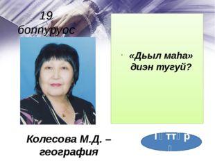 23 боппуруос «Кыыс – омук анала» диэн өс хоhооно суолтатын быhаарыӊ Попов С.Д