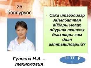 29 боппуруос Кыыhы, дьахтары кытта бииргэ төрөөбүт балыс уол? Наумова М.С. –