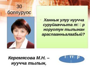 34 боппуруос Анды кус саас кэлэр кунун танарата Захаров П.П. – информатика уч