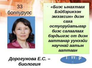 37 боппуруос Филиппова М.Н. – история учуутала Саха сиригэр баар Россия саама