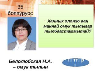 39 боппуруос Екечьямова К.М. – математика учуутала Саха сиригэр бастакынан ты