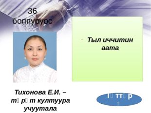 40 боппуруос Дьячковская А.А. – интернат сэбиэдиссэйэ Саха сирин бастакы куор