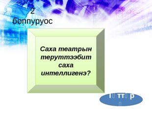 «Саха Маресьева» Степан Кузьмич Макаров С.К.Макаров хас сыллаахха, ханна төрө