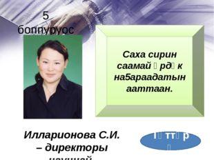 «Саха Маресьева» Степан Кузьмич Макаров Чурапчыга ханнык оскуола5а улэлээбитэ