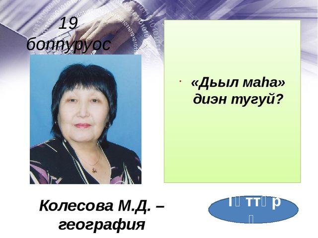 23 боппуруос «Кыыс – омук анала» диэн өс хоhооно суолтатын быhаарыӊ Попов С.Д...