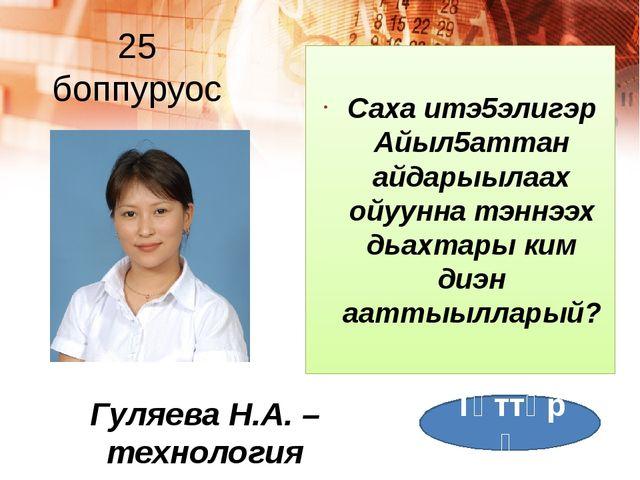 29 боппуруос Кыыhы, дьахтары кытта бииргэ төрөөбүт балыс уол? Наумова М.С. –...