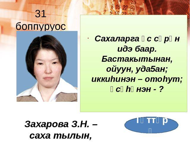 35 боппуруос Ханнык олонхо аан маннай омук тылыгар тылбаастаммытай? Белолюбск...