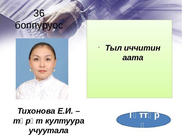 40 боппуруос Дьячковская А.А. – интернат сэбиэдиссэйэ Саха сирин бастакы куор...