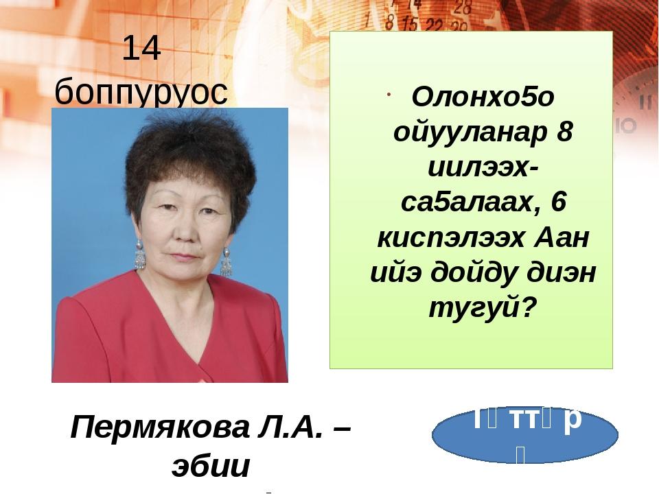 18 боппуруос Кылыыны таарыйдахха эстэр тэрил Сергеев А.А. – физкультура учуут...