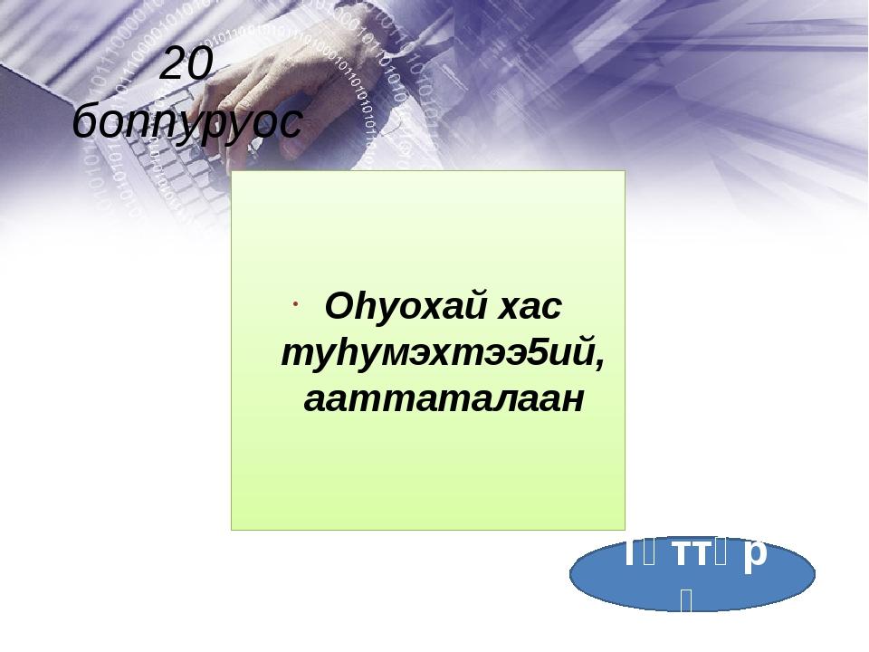 24 боппуруос «Саха Маресьева» диэн кими ааттыылларый? Төттөрү