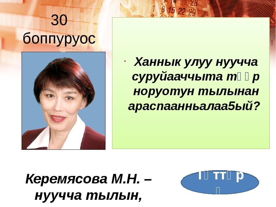 34 боппуруос Анды кус саас кэлэр кунун танарата Захаров П.П. – информатика уч...