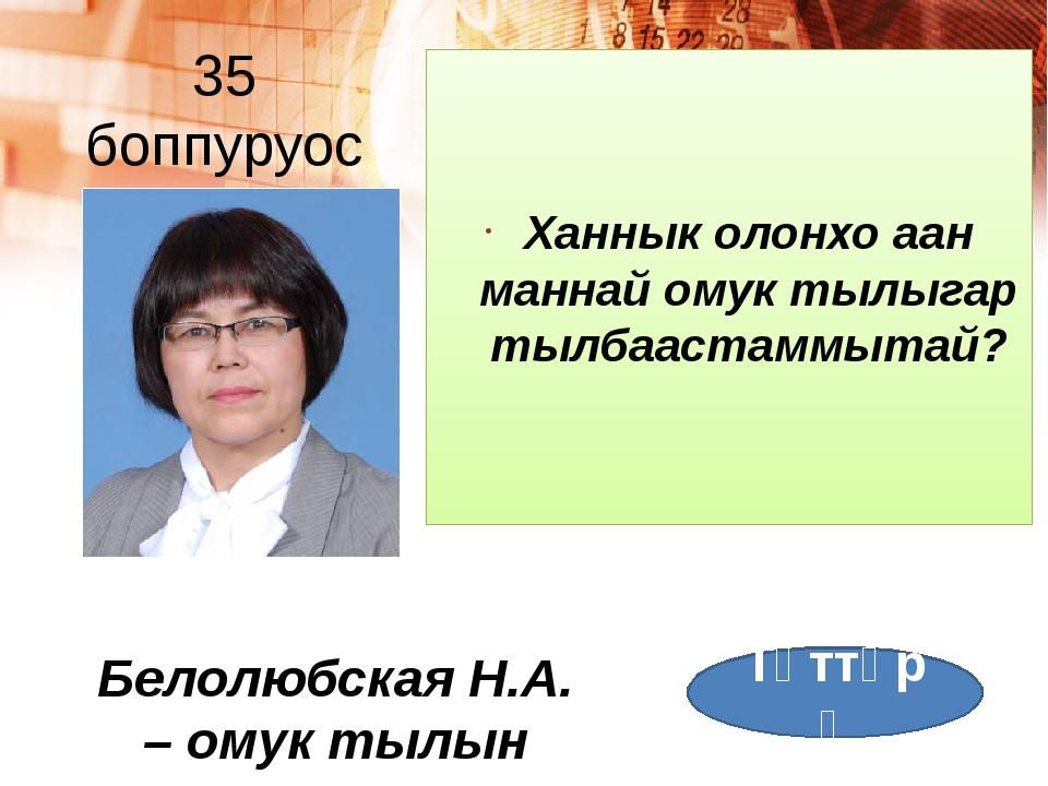 39 боппуруос Екечьямова К.М. – математика учуутала Саха сиригэр бастакынан ты...