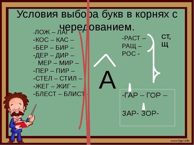 Условия выбора букв в корнях с чередованием. -ЛОЖ – ЛАГ - -КОС – КАС – -БЕР –...