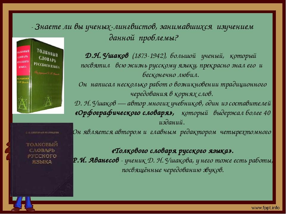 - Знаете ли вы ученых-лингвистов, занимавшихся изучением данной проблемы? Д....